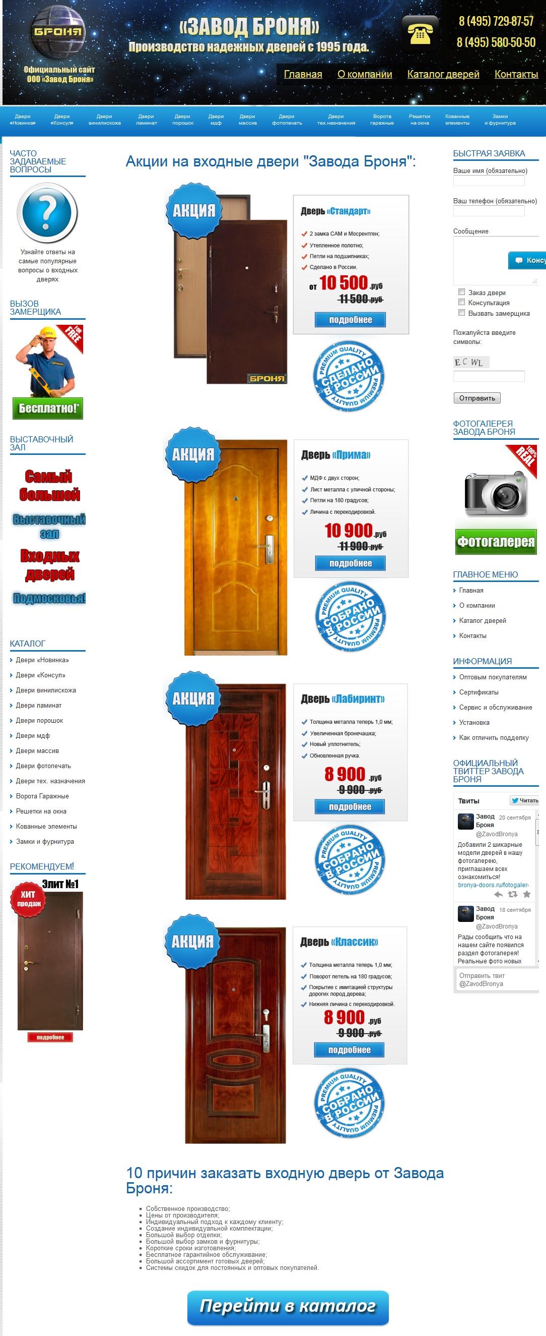 двери входные броня в москве